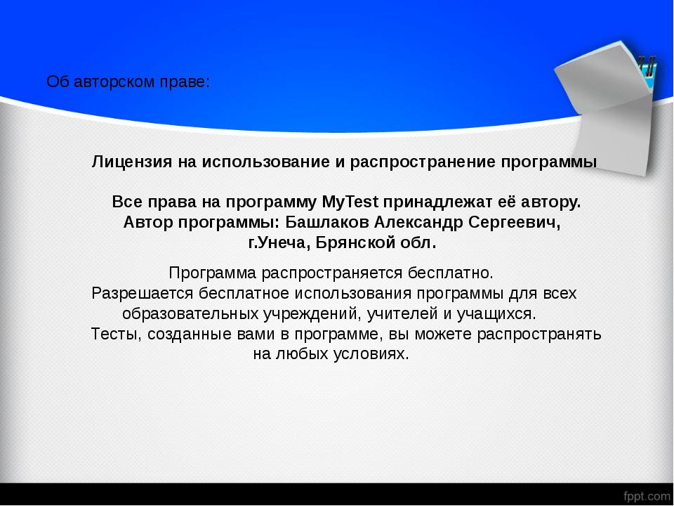 Лицензия на использование и распространение программы   Все права на про...
