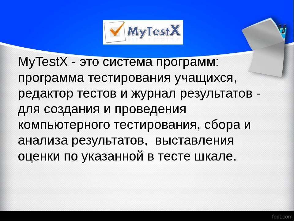MyTestX - это система программ: программа тестирования учащихся, редактор тес...