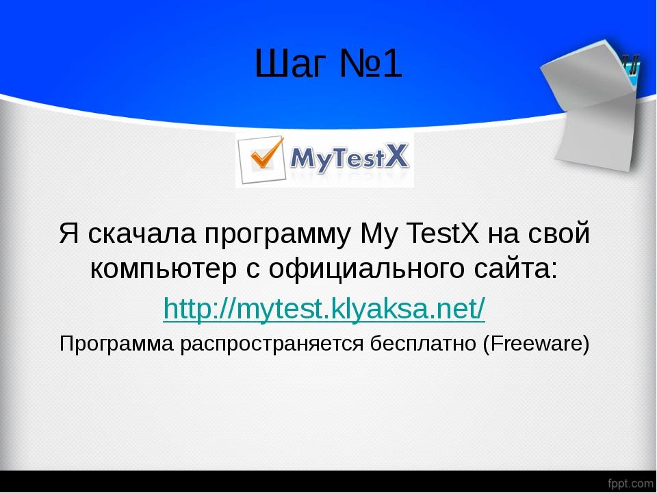 Шаг №1 Я скачала программу My TestX на свой компьютер с официального сайта: h...