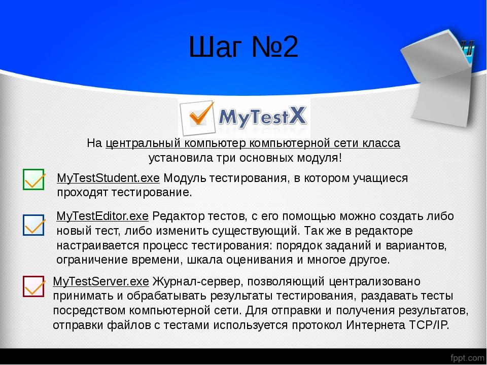 Шаг №2 MyTestStudent.exe Модуль тестирования, в котором учащиеся проходят тес...