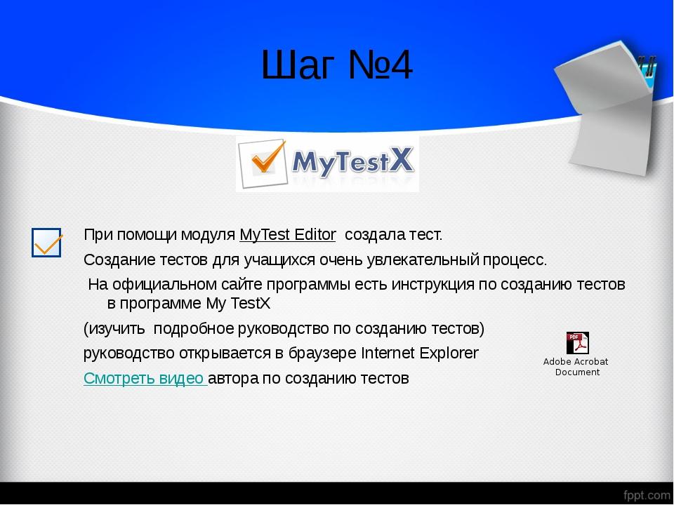 Шаг №4 При помощи модуля MyTest Editor создала тест. Создание тестов для учащ...