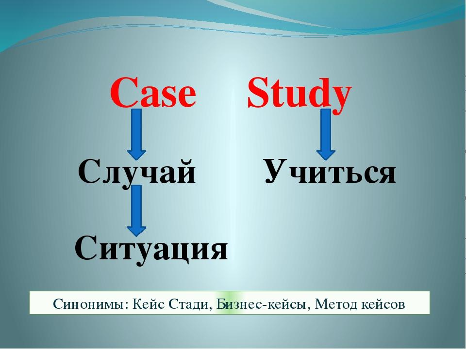 Case Study Случай Ситуация Учиться Синонимы: Кейс Стади, Бизнес-кейсы, Мето...