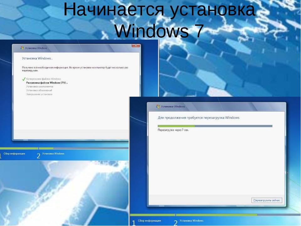 Создание загрузочной флешки Начинается установка Windows 7