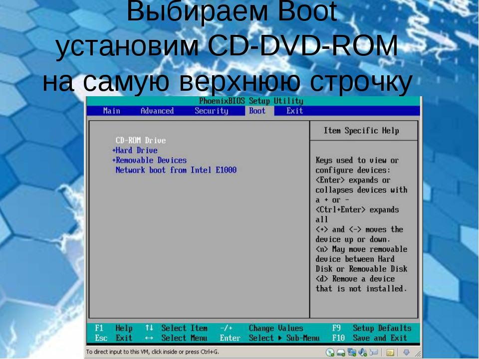 Создание загрузочной флешки Выбираем Boot установим CD-DVD-ROM на самую верхн...