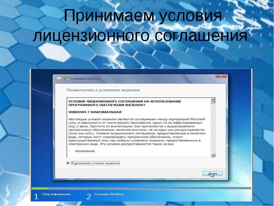 Создание загрузочной флешки Принимаем условия лицензионного соглашения