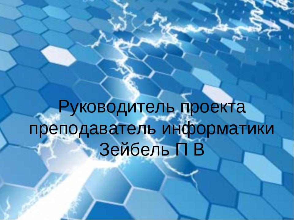 Создание загрузочной флешки Руководитель проекта преподаватель информатики Зе...