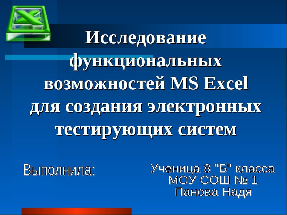 Исследование функциональных возможностей MS Excel для создания электронных те...