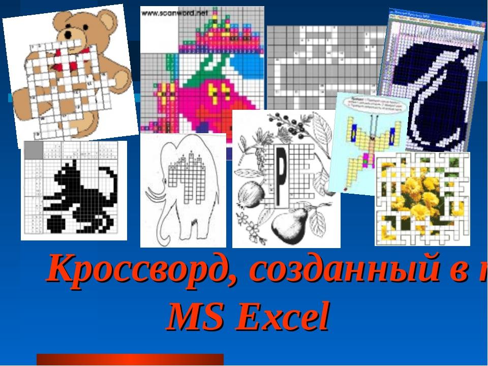 Кроссворд, созданный в программе MS Excel