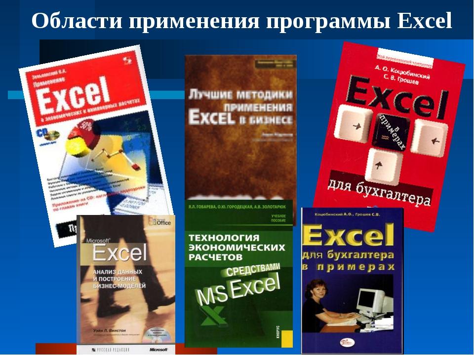 Области применения программы Excel