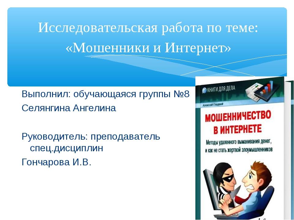 Выполнил: обучающаяся группы №8 Селянгина Ангелина  Руководитель: преподават...