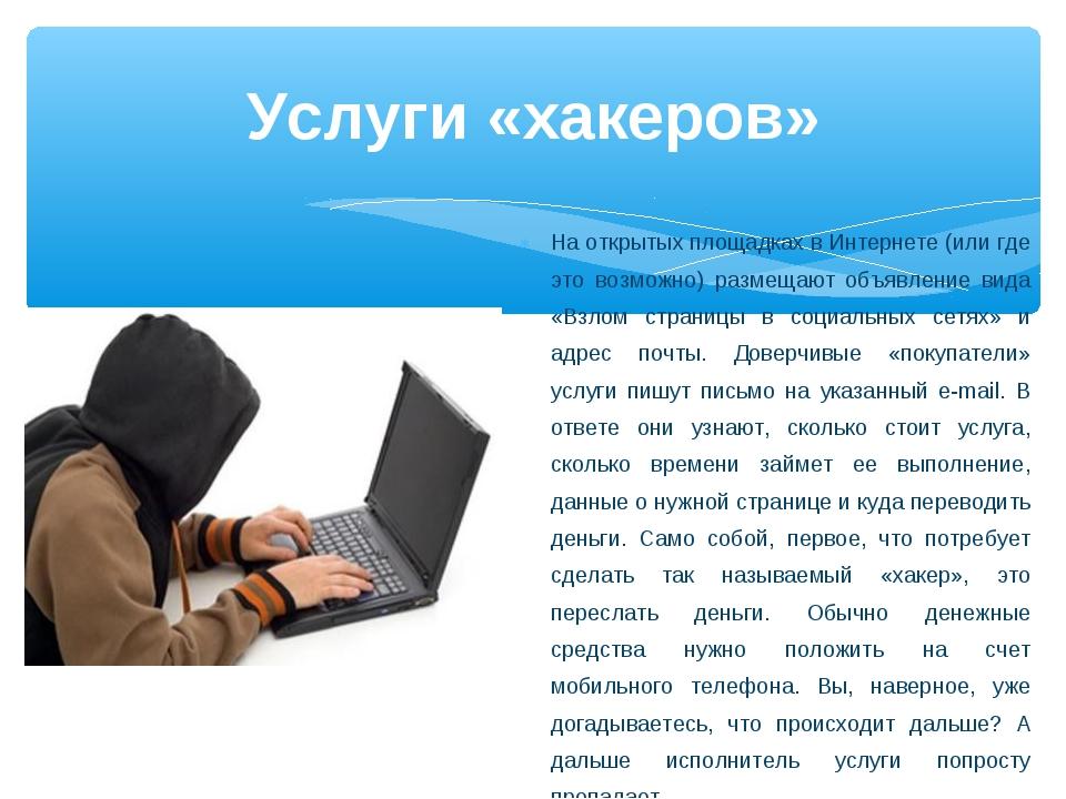 Услуги «хакеров» На открытых площадках в Интернете (или где это возможно) раз...