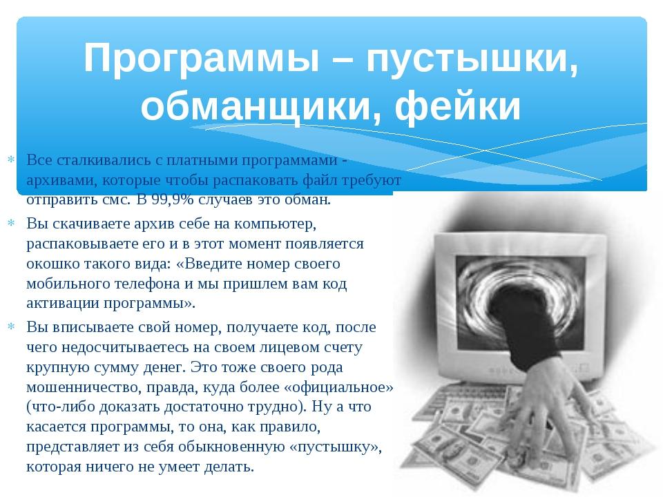 Программы – пустышки, обманщики, фейки Все сталкивались с платными программам...