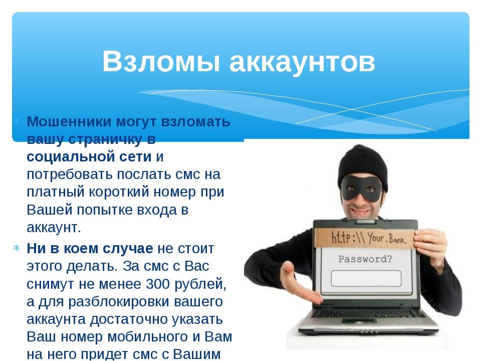 Взломы аккаунтов Мошенники могут взломать вашу страничку в социальной сети и...