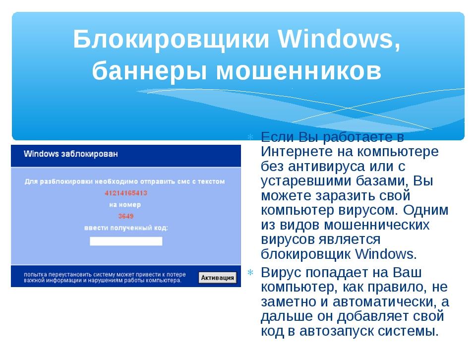 Блокировщики Windows, баннеры мошенников Если Вы работаете в Интернете на ком...