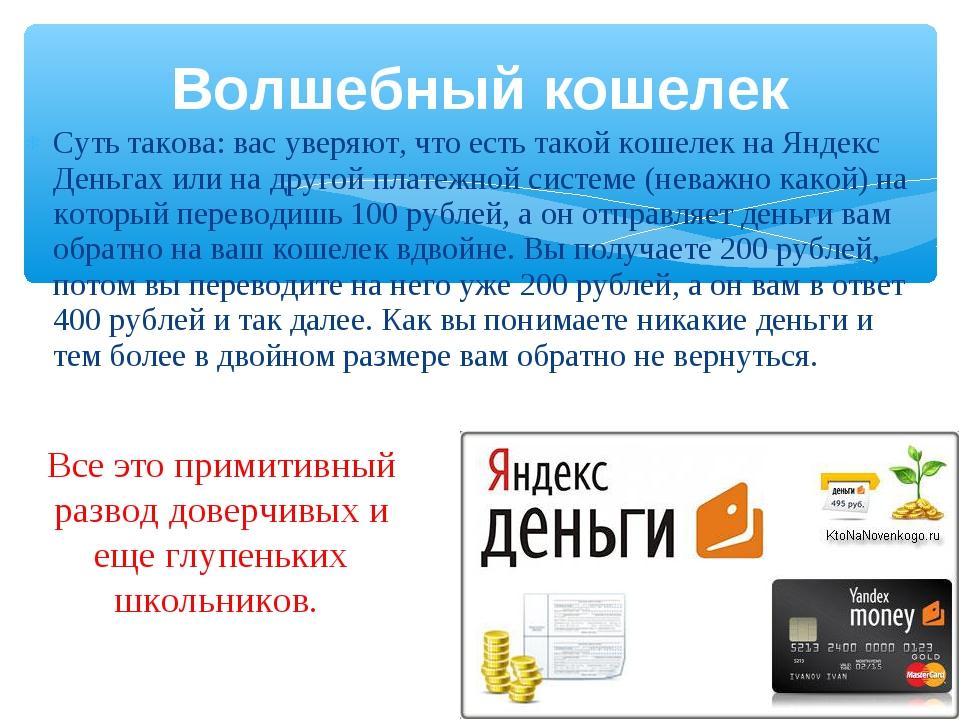 Суть такова: вас уверяют, что есть такой кошелек на Яндекс Деньгах или на дру...