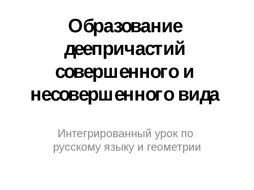Интегрированный урок по русскому языку и геометрии Образование деепричастий с...