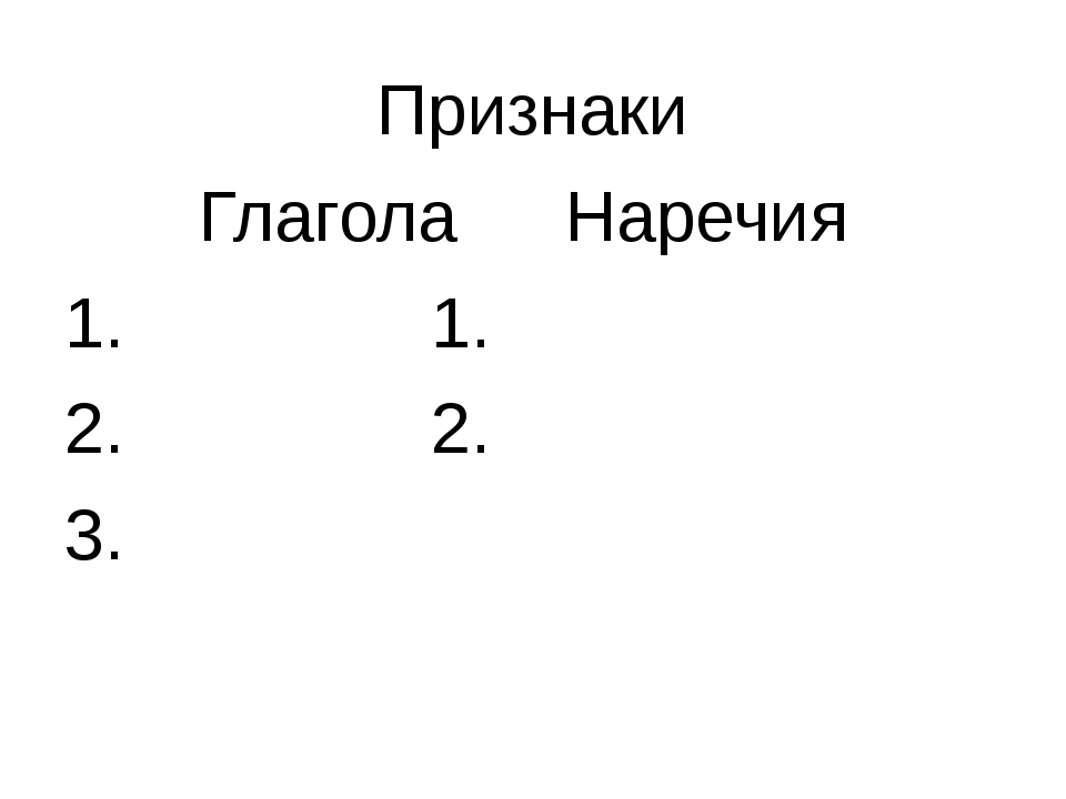 Признаки ГлаголаНаречия 1.1. 2.2. 3.