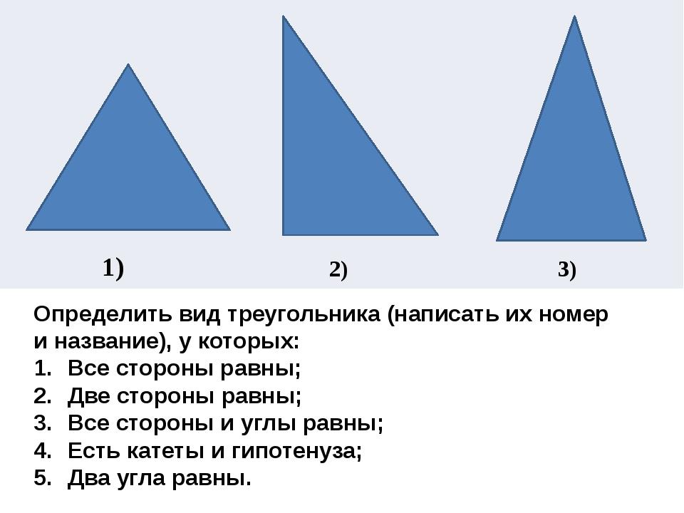 Определить вид треугольника (написать их номер и название), у которых: Все с...