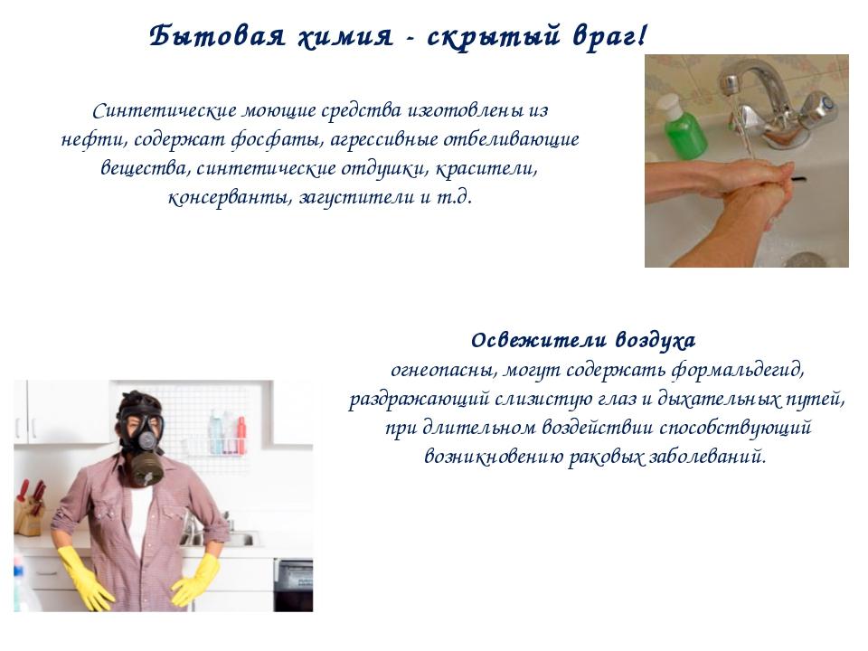 Бытовая химия - скрытый враг! Синтетические моющие средства изготовлены из н...