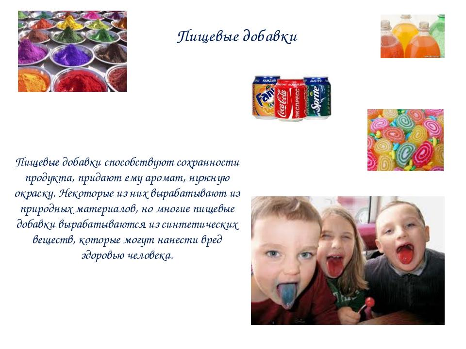 Пищевые добавки способствуют сохранности продукта, придают ему аромат, нужную...