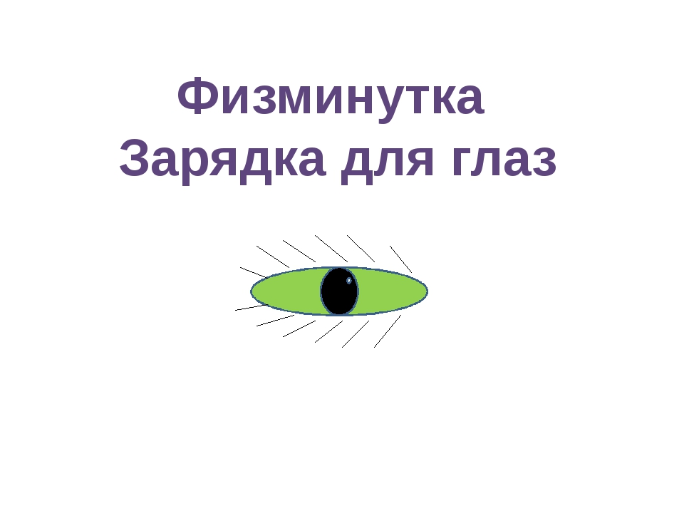 Физминутка Зарядка для глаз