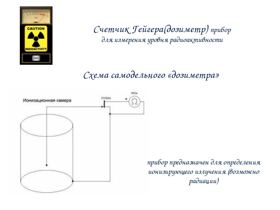 Счетчик Гейгера(дозиметр) прибор для измерения уровнярадиоактивности Схема с...