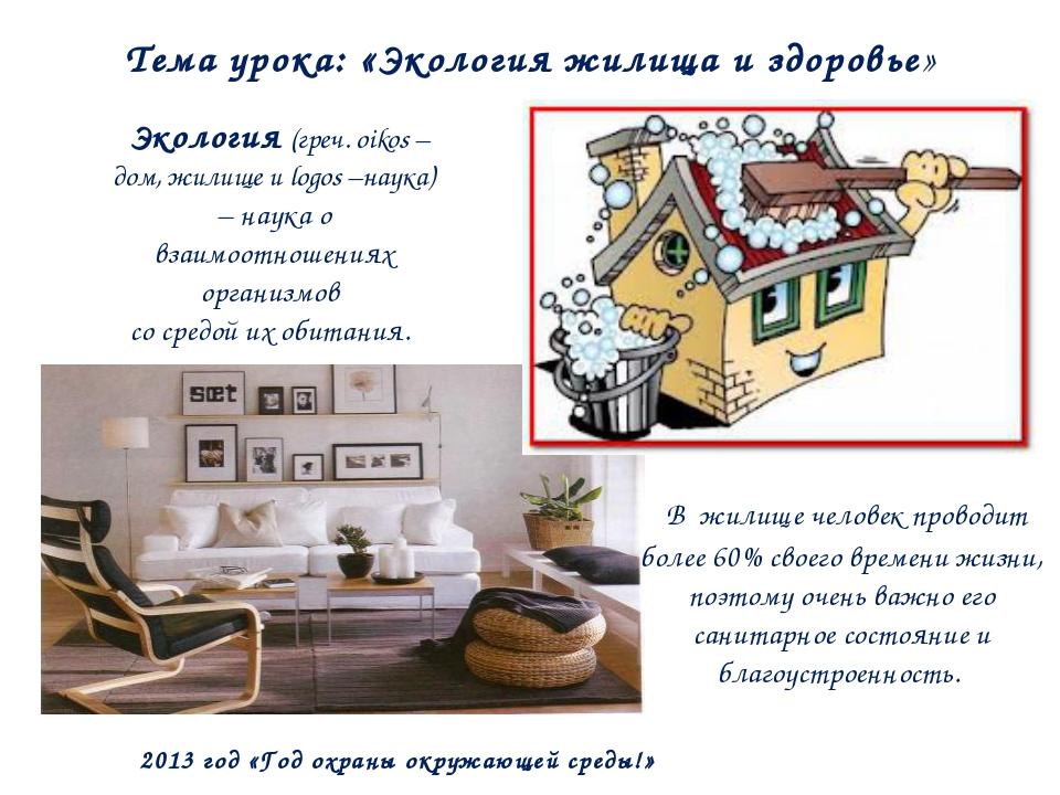 Экология (греч. oikos – дом, жилище и logos –наука) – наука о взаимоотношени...