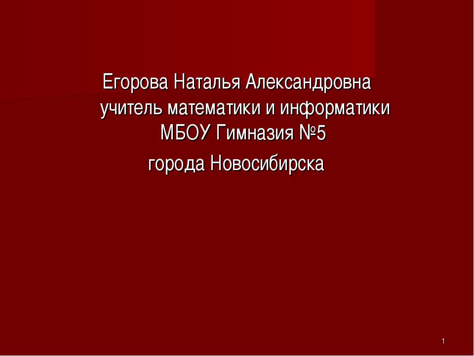 Егорова Наталья Александровна учитель математики и информатики МБОУ Гимназия...