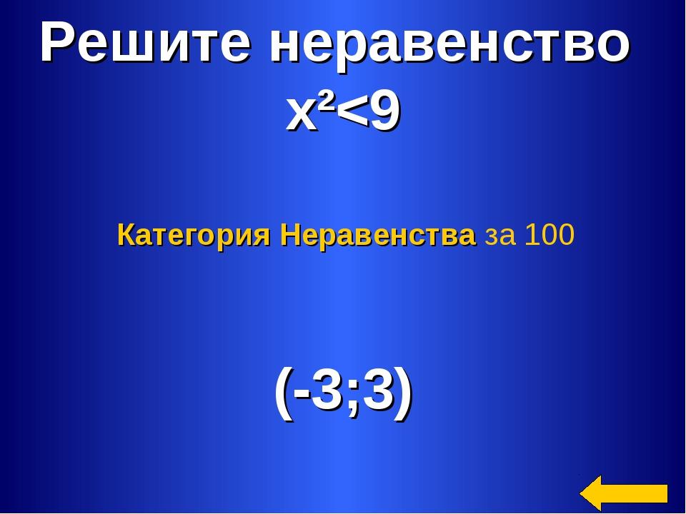 Решите неравенство x²