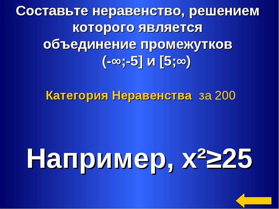 Составьте неравенство, решением которого является объединение промежутков (-∞...