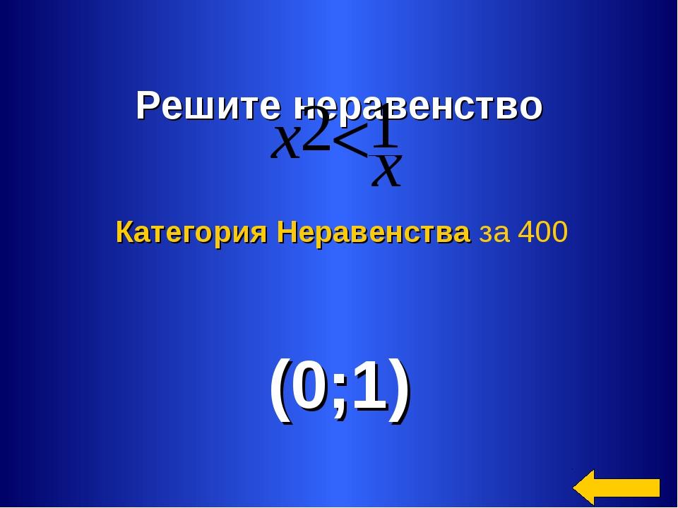 Решите неравенство (0;1) Категория Неравенства за 400