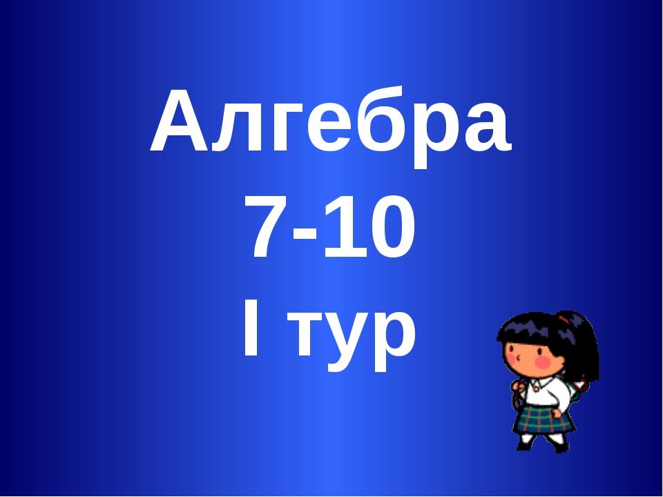 Алгебра 7-10 I тур