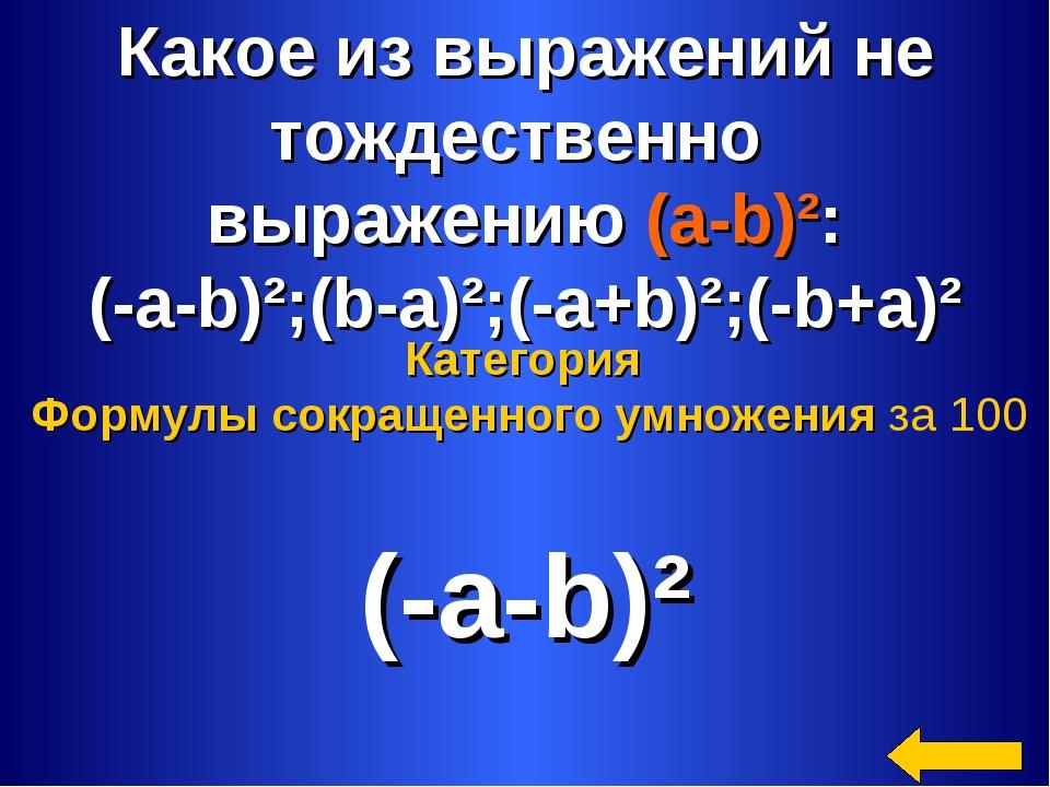Какое из выражений не тождественно выражению (a-b)²: (-a-b)²;(b-a)²;(-a+b)²;(...