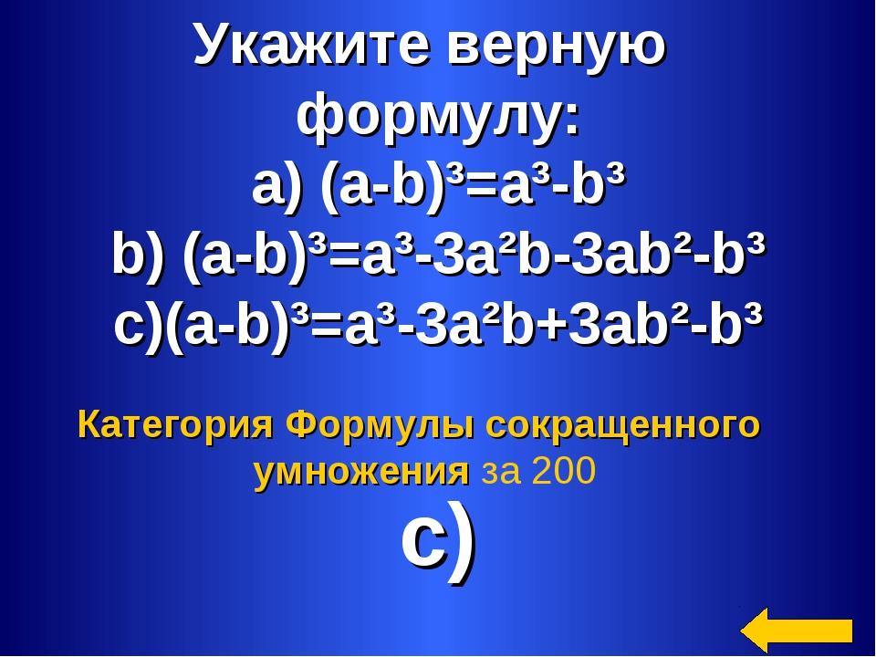 Укажите верную формулу: a) (a-b)³=a³-b³ b) (a-b)³=a³-3a²b-3ab²-b³ c)(a-b)³=a³...