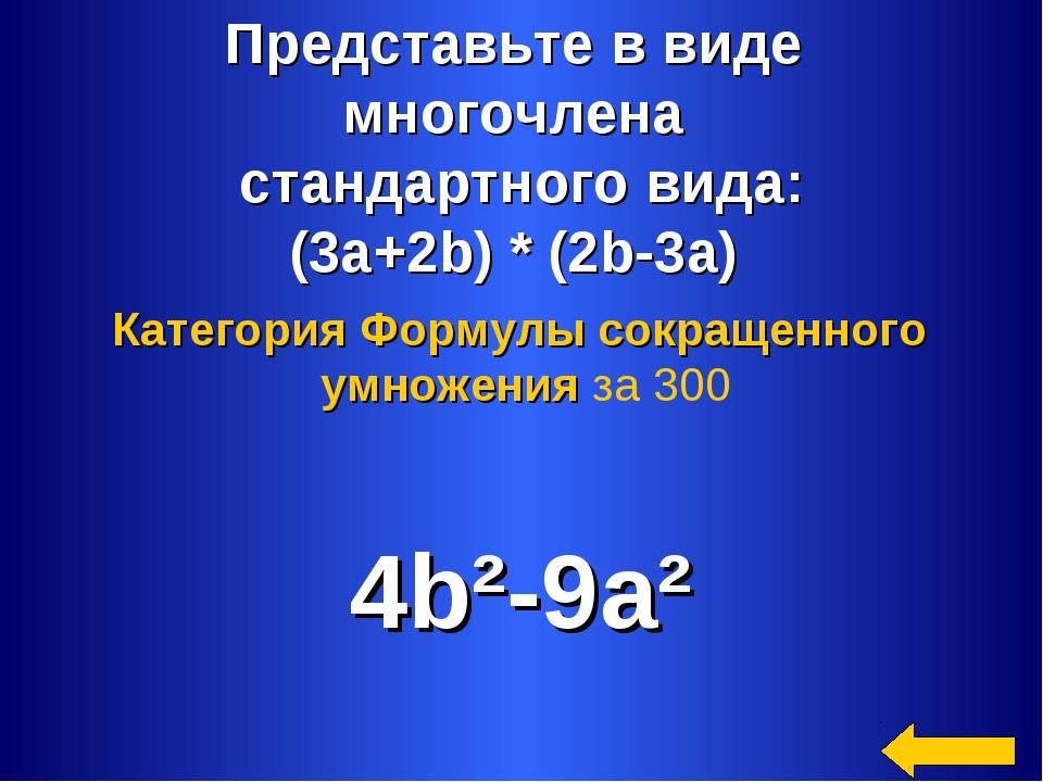 Представьте в виде многочлена стандартного вида: (3a+2b) * (2b-3a) 4b²-9a² Ка...