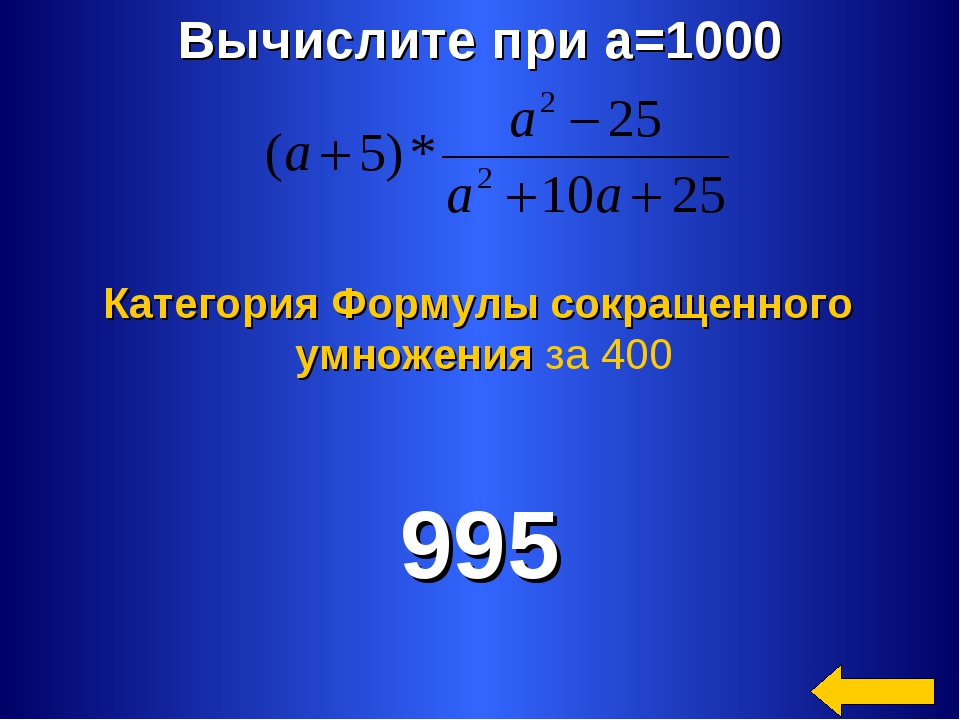 Вычислите при a=1000  995 Категория Формулы сокращенного умножения за 400