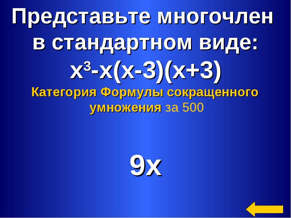 Представьте многочлен в стандартном виде: x3-х(x-3)(x+3) 9x Категория Формулы...