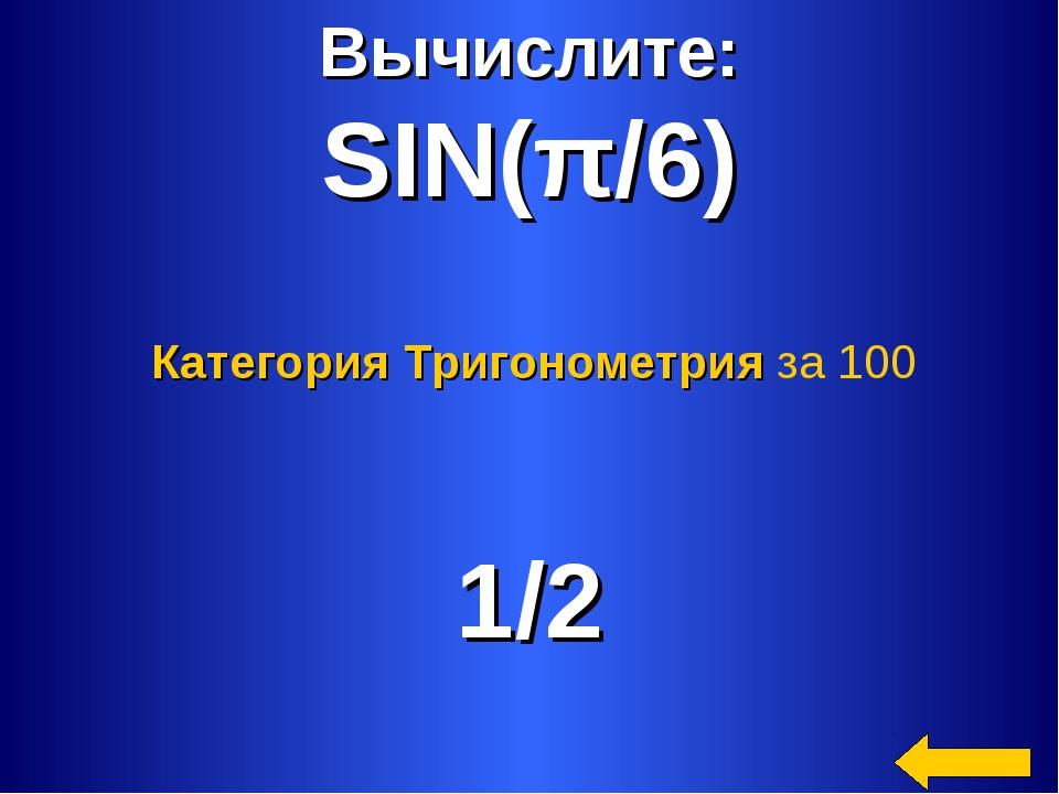 Вычислите: SIN(π/6) 1/2 Категория Тригонометрия за 100