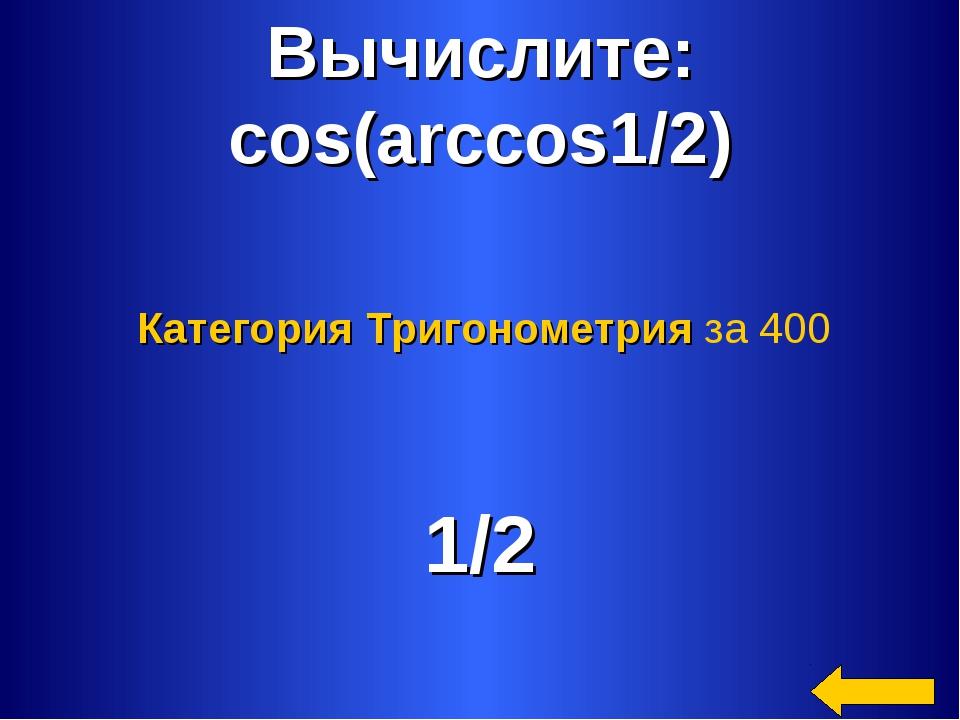 Вычислите: cos(arccos1/2) 1/2 Категория Тригонометрия за 400