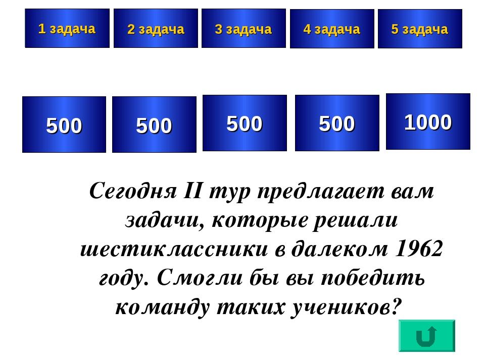 500 500 500 500 1000 1 задача 2 задача 3 задача 4 задача 5 задача Сегодня II...