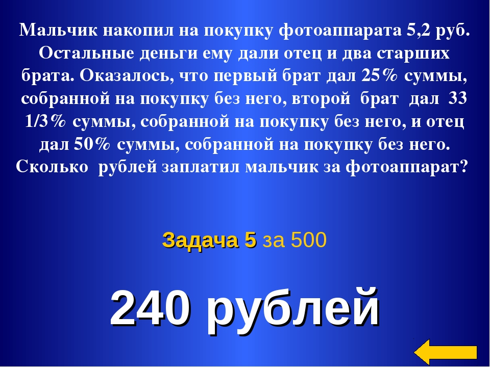 240 рублей Задача 5 за 500 Мальчик накопил на покупку фотоаппарата 5,2 руб....