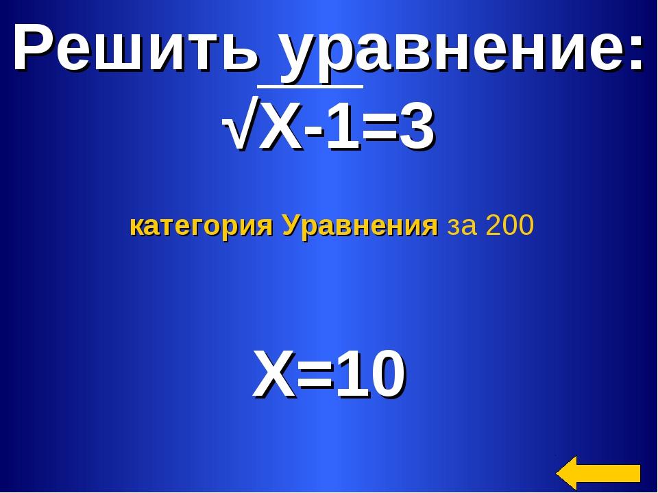 Решить уравнение: √Х-1=3 X=10 категория Уравнения за 200