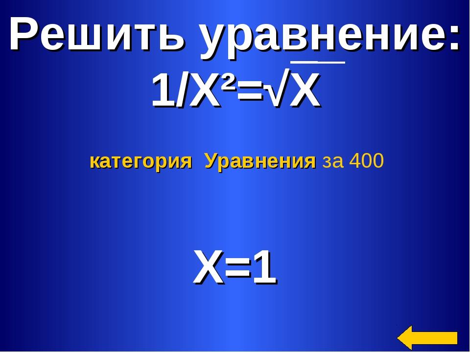 Решить уравнение: 1/Х²=√Х Х=1 категория Уравнения за 400