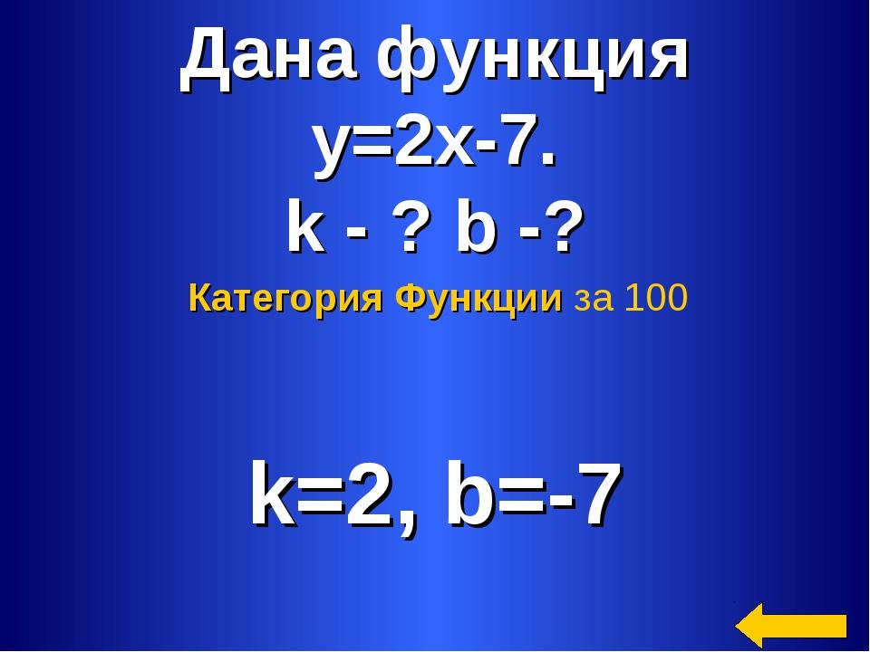 Дана функция y=2x-7. k - ? b -? k=2, b=-7 Категория Функции за 100