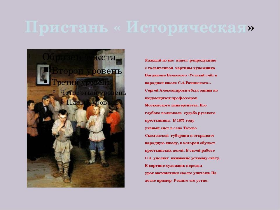 Пристань « Историческая» Каждый из вас видел репродукцию с талантливой картин...