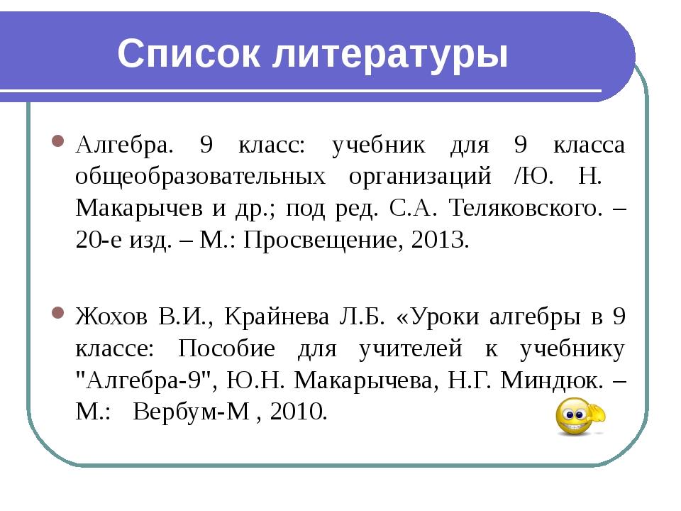 Список литературы Алгебра. 9 класс: учебник для 9 класса общеобразовательных...