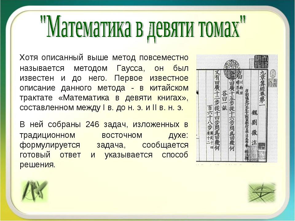 Хотя описанный выше метод повсеместно называется методом Гаусса, он был изве...