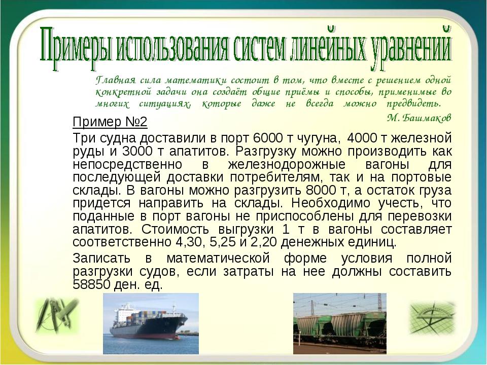 Пример №2 Три судна доставили в порт 6000 т чугуна, 4000 т железной руды и...