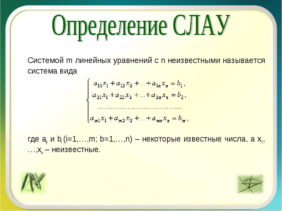 Системой m линейных уравнений с n неизвестными называется система вида где...