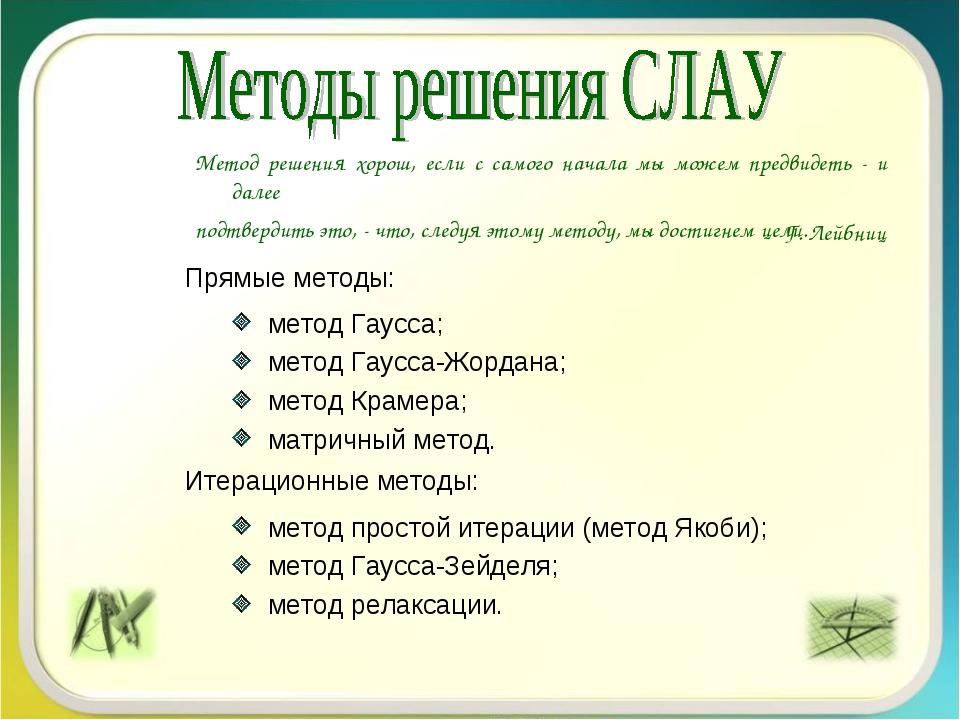 Прямые методы:   метод Гаусса; метод Гаусса-Жордана; метод Крамера; матрич...